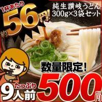 おうちで本場、香川の美味しい讃岐うどん。 美味しいのは本場の讃岐うどんだからじゃありません! 香川県...