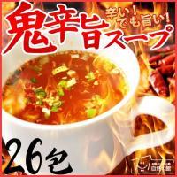 辛いけど旨い!激辛旨辛スープがさらに辛く旨くなって登場!注意、辛口ではなく激辛です。辛いものが苦手な...
