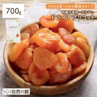 ドライアプリコット 砂糖不使用 種抜き 850g 送料無料 トルコ産 ドライフルーツ あんず 杏子 杏 SALE 非常食