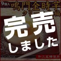 香川県や徳島県のごく一部の地域のみで生産される希少な砂糖、「和三盆糖」を使用した鳴門金時いものクリー...