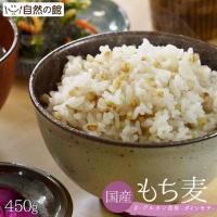お待たせしました!国産もち麦「ダイシモチ」です。 茶色がかった見た目が特徴です。食感がプチプチ感が強...