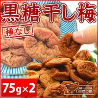 食べやすい種なしでやわらかく美味しい干し梅(乾燥した梅干し)のお菓子です。沖縄産の黒糖に漬け込んだ種...