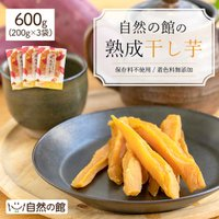 芋 干し芋 ほしいも 熟成干し芋 660g 220g×3個セット セール ポイント消化 送料無料