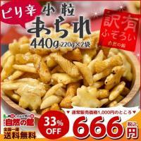 ▼ピリ辛小粒あられ▼ ちょっと訳ありな小粒なおかきです。  名称:米菓 原材料名:もち米、しょうゆ、...