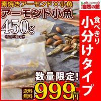 食べきりサイズ★便利な小分けタイプ! アーモンド小魚♪ミネラルやカルシウムのたっぷり含まれた小魚とビ...