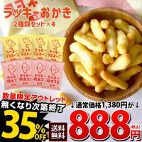 名称:米菓 内容量: ■ラッキーマヨネーズ40g×4 ■ラッキー明太マヨ:40g×4  原材料名:P...