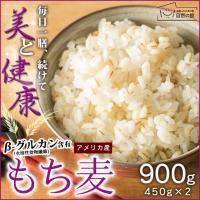 名称  穀物類(炊飯用) 原材料名  もち麦 内容量  1kg(500g×2) 賞味期限   製造日...