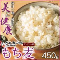 名称  穀物類(炊飯用) 原材料名  もち麦 内容量  500g 賞味期限   製造日より約365日...