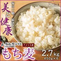 名称  穀物類(炊飯用) 原材料名  大麦(もち麦) 内容量  3kg(500g×6) 賞味期限  ...