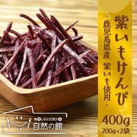 鹿児島県産紫いもを国内加工し安心・安全にお召し上がりいただけます。  名称:菓子 原材料:さつまいも...