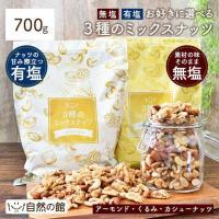 ミックスナッツ 3種入り 850g SALE アーモンド くるみ カシューナッツ 無塩 送料無料 非常食