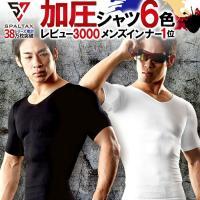 加圧シャツ 加圧インナー 加圧下着 スポーツインナー 姿勢矯正、猫背矯正、機能性Tシャツ スポーツウ...