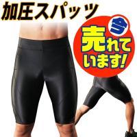 加圧スパッツ  加圧パンツ メンズ 腰痛改善 腹筋 太腿 筋トレ  サイズ: M-Lサイズ【ウェスト...