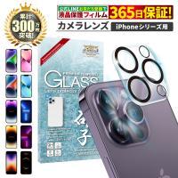 iPhone11 iPhone11 pro Max カメラレンズ 保護フィルム カバー 高透明 硬度9H 日本旭硝子 指紋軽減 ガラス 11プロ プロマックス カメラカバー shizukawill