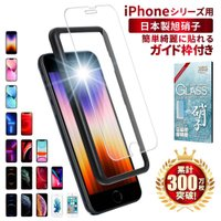 iphone11 Pro Max 保護フィルム ガラスフィルム iPhone8 7 iPhone XR XS MAX 7 Plus 日本製 アイフォン 6 6s 6sプラス X SE 5s 5 アイフォン8 7 iPod touch