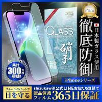 iphone 目に優しい ブルーライトカット ガラスフィルム iPhone11 Pro Max 8 7 XR XS SE 5s 5 日本製 保護フィルム アイフォン11 プロ マックス 8 7 6 6s SE 5s 5