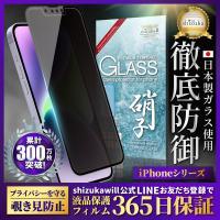 iPhone11 Pro Max 保護フィルム ガラスフィルム iPhone8 7 Plus XR XS Max 覗き見防止 プライバシー保護 日本製旭硝子 アイフォン11 プロ マックス 6 6s プラス