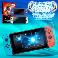 Nintendo Switch 有機ELモデル フィルム ガラスフィルム switch lite 保護フィルム 目に優しい ブルーライトカット ニンテンドー スイッチ ライト シズカウィル