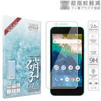 Android One S3 フィルム 日本板硝子 硬度9H 耐衝撃 ガラスフィルム 防指紋 高透過 液晶保護ガラス Y!mobile アンドロイド ワン S3 フィルム