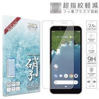 Android One S5 フィルム 日本板硝子 硬度9H 耐衝撃 ガラスフィルム 防指紋 高透過 液晶保護ガラス Y!mobile アンドロイド ワン S5 フィルム