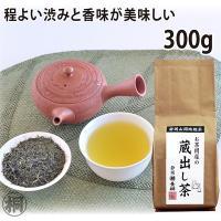 毎年大好評の蔵出し茶! 静岡産茶葉を厳選した程よい渋み、旨味のバランスが美味しい静岡茶です。 食事時...