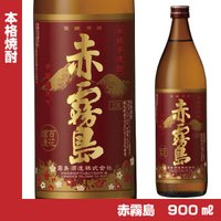 年に2回の限定商品「赤霧島」。幻の紫芋「山川芋」より品種改良され作られた 「ムラサキマサリ」を使って...