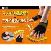 足指広げてリラックス気持ちいい引き締めとムレを開放 材質足指ループ部:ポリエステル50%綿40% レ...