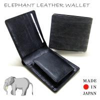 二つ折り財布 レディース 象革 エレファントレザー 日本製 送料無料