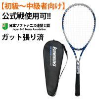 カワサキ軟式ラケット kawasaki製  前衛、後衛、試合での使用可能商品  カラーブルーXホワイ...