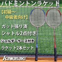 バトミントン ラケット 6点セット ブランド:Kawasaki KAWASAKI カワサキ かわさき...