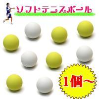 軟式テニス 練習用 ボール お一人様2個までの個数限定