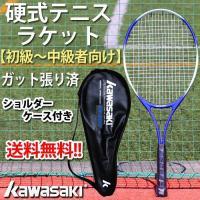 カワサキ硬式ラケット kawasaki製  カラーレッドXホワイト配色  全長685mm27インチ ...
