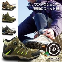 トレッキングシューズ メンズ レディース 靴 登山 トレッキング ハイキング 撥水 防水ソール