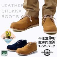 2014年靴専門店開発の チャッカーブーツが入荷いたしました。 本革・防水仕様でこの価格! 26.0...