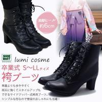 卒業式の袴スタイルの足元を美脚ブーツでスタイルアップ!                  絶妙な高さ...