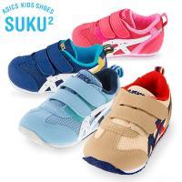 ★足に優しい子供靴アシックスの「スクスク」 毎日遊んで、毎日すくすく育つ。 活発なベビーのスポーティ...