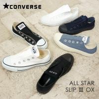 [コンバース] CONVERSE スニーカー         オールスター SLIP III OX ...
