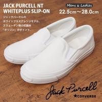 ジャックパーセルのホワイトプラスアレンジモデル。  オールホワイトのアッパーデザインと、ライニングと...