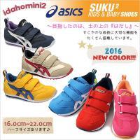 ★子供の足に優しい子供靴アシックスの「スクスク」asicsの大人気定番商品です。 当店でも人気N...