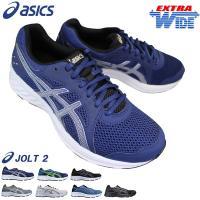 アシックス asics JOLT 2 1011A206 (24.5~28cm) メンズ 各色 スニーカー ランニングシューズ 運動靴 通学靴 作業靴 ひも靴 幅広 エクストラワイド