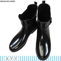 a.v.v(アーベーベー)ブランドの防水ラバーブーツ。 脱ぎ履きしやすく収納にも便利なショート丈(約...