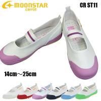 MoonStar carrot ムーンスター キャロット ST11 上履き 上靴 スクールシューズ 子供