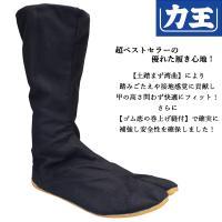 鳶足袋の元祖「力王ファイター」の12枚コハゼです。 足型モールドの使用により、均一な仕上がりと伝統的...