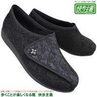ASAHI アサヒシューズ 快歩主義 L011 黒/黒 リハビリシューズ 介護靴 快歩主義-L-011 レディース 女性用