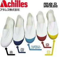 Achilles アキレス 校内履きEX2型 HRS6200 上履き 上靴 スクールシューズ うわぐつ EX2型 通気性 子供 大人