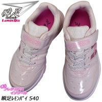 62edbee5f82b7 アキレス 瞬足 しゅんそく レモンパイ(女の子) 540 タテノチカラ2 540 ピンク (20.0~22cm) ローカットスニーカー 子供靴 運動靴  マジックテープ 2E  瞬足 ...