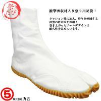 従来のジョグ地下足袋に比べて、クッション性を向上させてた、祭り用の足袋です。  ●メーカー:株式会社...