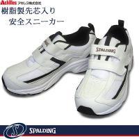 当社企画オリジナル安全靴(アキレス株式会社製造)の樹脂製先芯入りセフティースニーカー ・4E幅のゆっ...