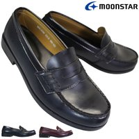 ムーンスター製造販売の学生靴の定番、ローファーシューズです。 サイズも22cmから26cmまで取り揃...