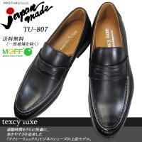 「送料無料(一部地域を除く)」 アシックス商事企画販売の紳士靴!!。 爆発的なをヒット続けているテク...